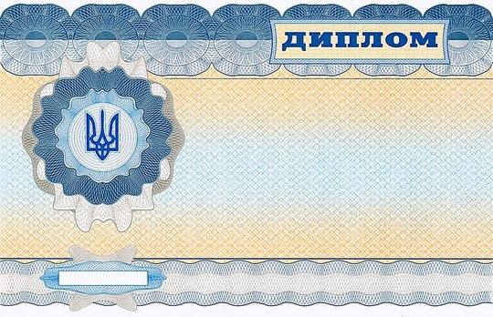 Купить диплом магистра Украина Продажа дипломов магистра в Киеве Диплом магистра с приложением