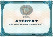 аттестат 2000-2010