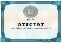 Атестат 2011-2014