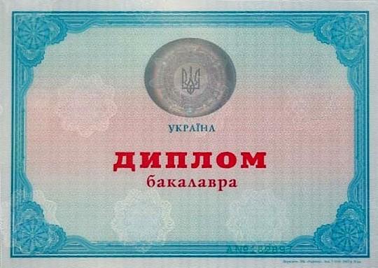 Купить диплом бакалавра в Украине недорого Продажа дипломов  диплом бакалавра 2 1 красный диплом бакалавра