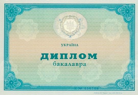 Купить диплом бакалавра в Украине недорого Продажа дипломов  Диплом бакалавра образца 1999 2017 года