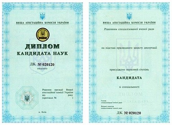 Купить диплом кандидата наук в Украине Киеве диплом кандидата наук