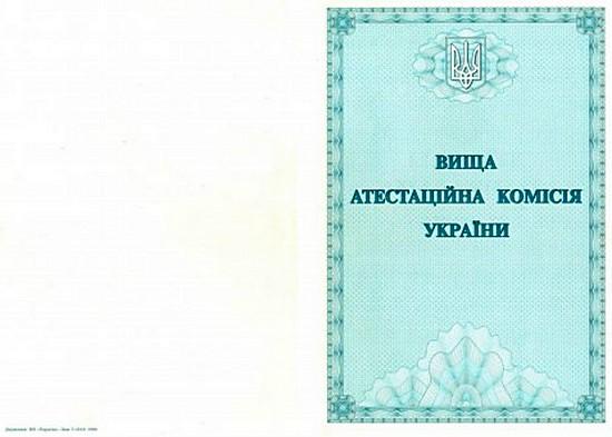 Купить диплом доктора наук в Украине Киеве Диплом доктора наук