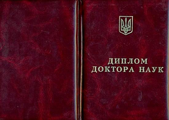 Купить диплом доктора наук в Украине Киеве  диплом доктора наук 2000 2016