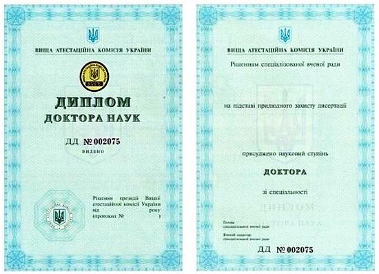Купить диплом доктора наук в Украине Киеве Диплом доктора наук 2000 2017 года