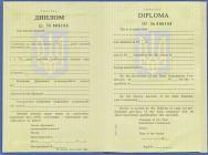 диплом для іноземців 1996-2000 р.