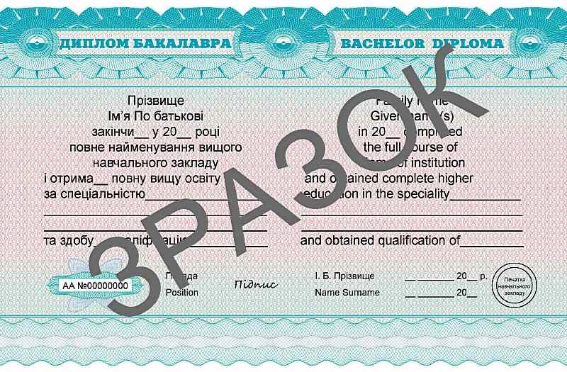 Образцы документов Продажа дипломов и аттестатов диплом бакалавра 2014 · приложение к диплому 2014