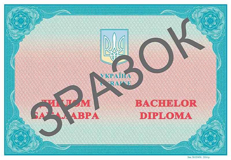Образцы документов Продажа дипломов и аттестатов  красный диплом бакалавра 2014