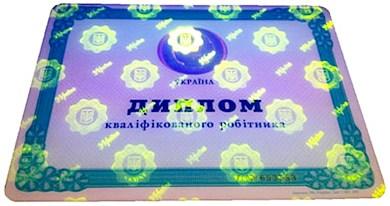 бланк формы 116 обратная сторона в украине
